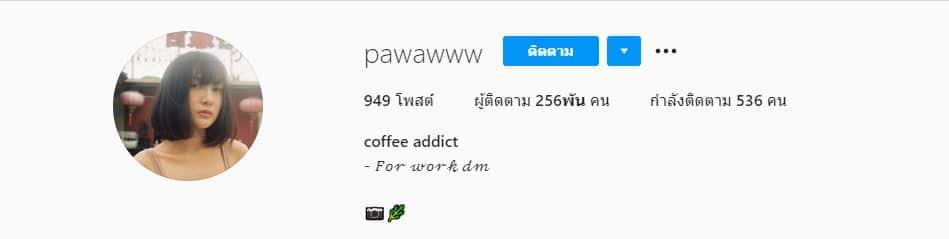 pawawww